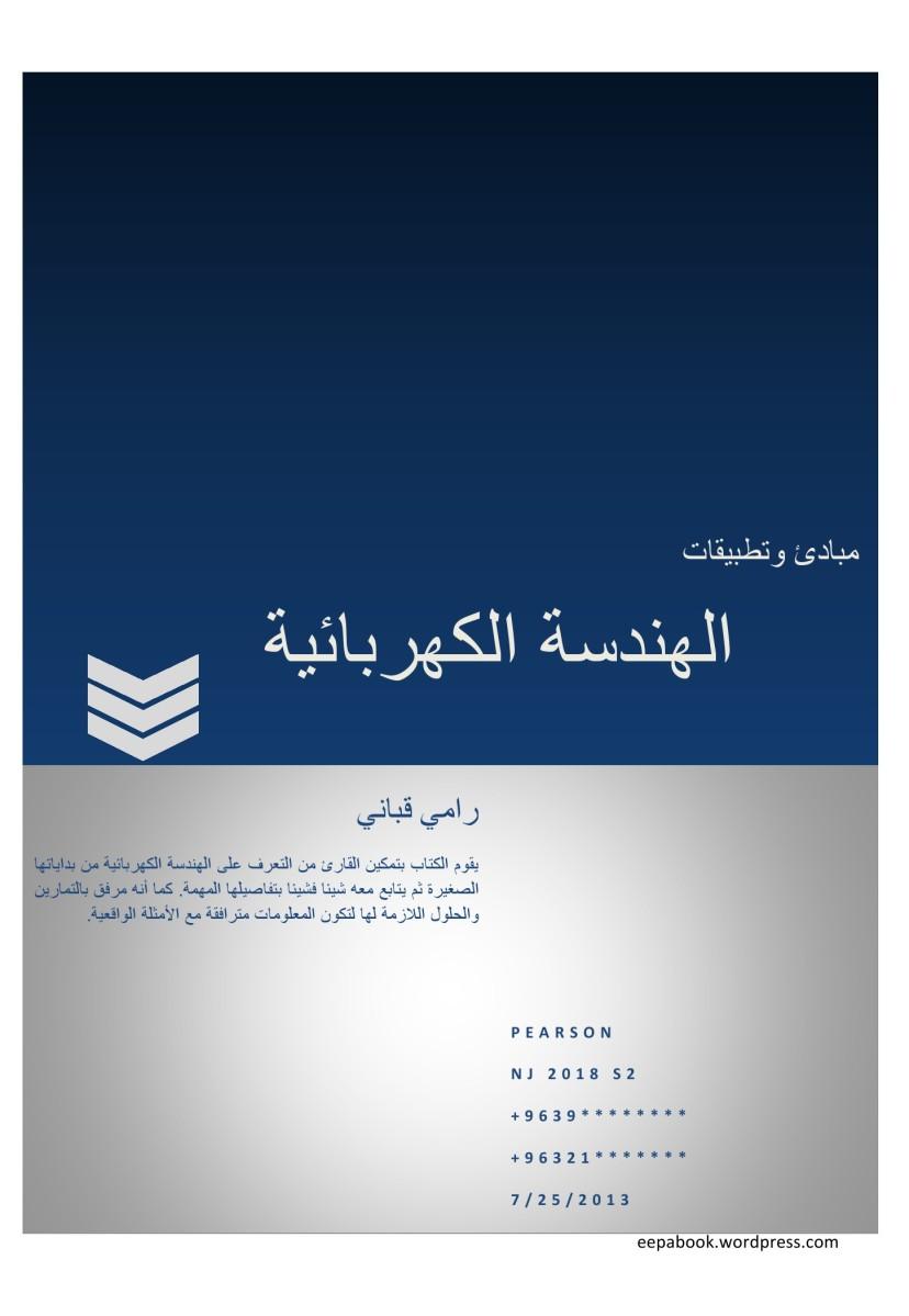 eepabook.wordpress.com