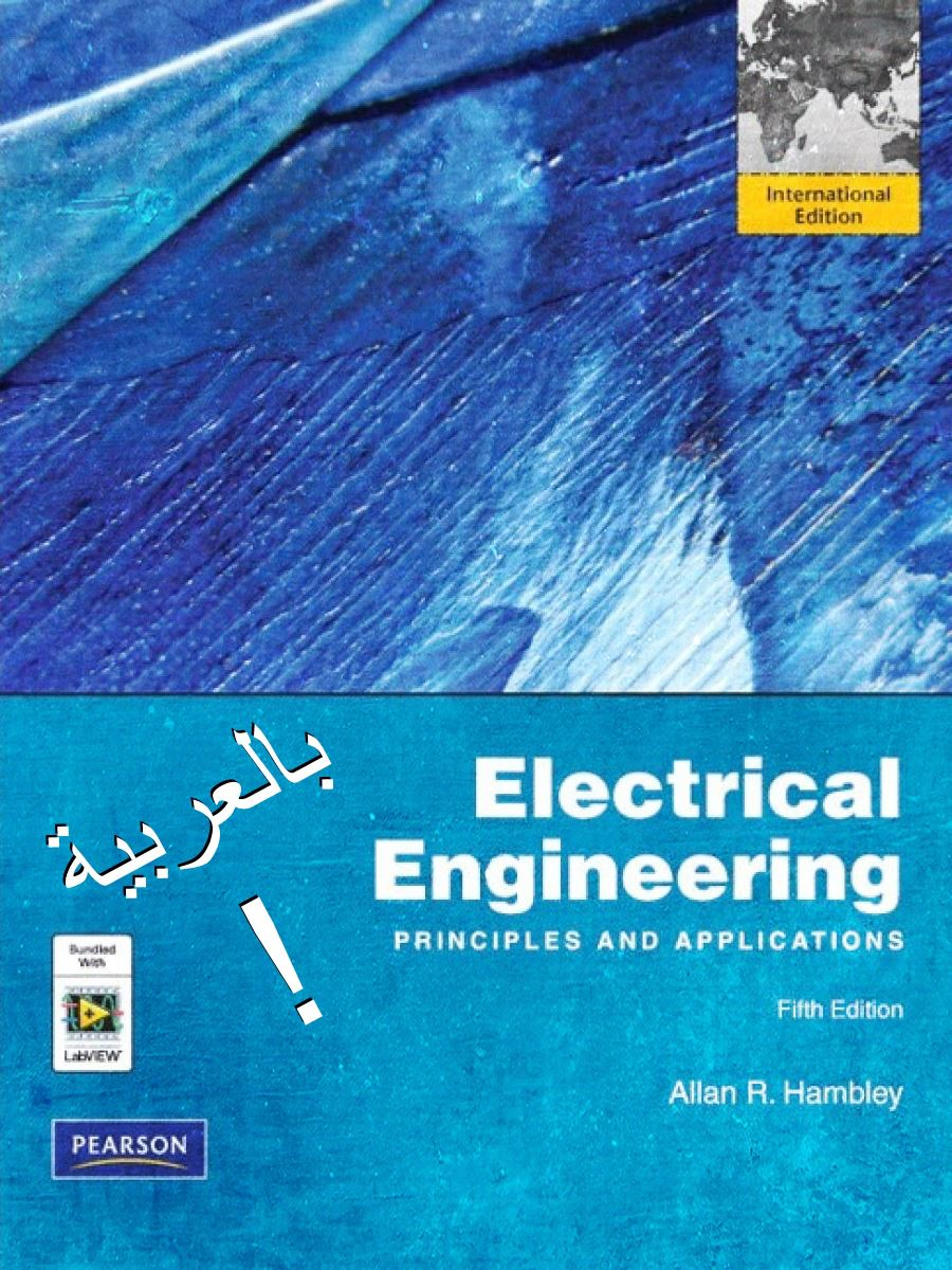 electrical engineering principles and applications solutions manual pdf