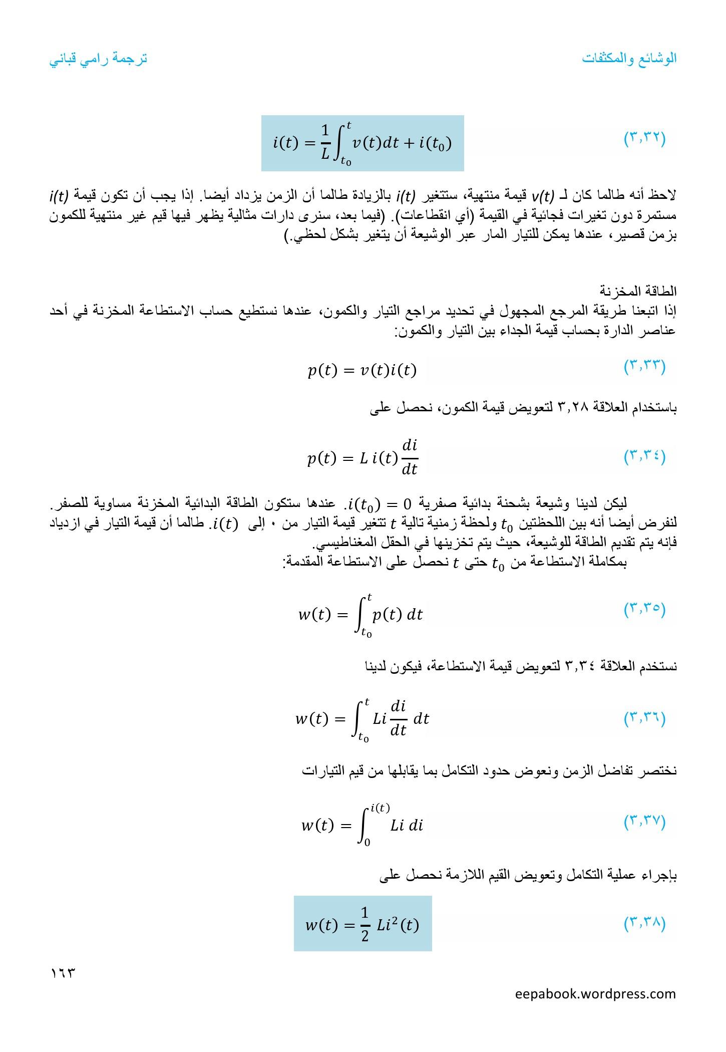 3 4 الوشائع مبادئ وتطبيقات الهندسة الكهربائية